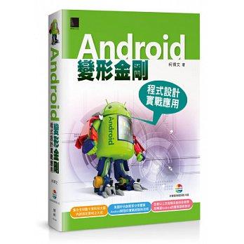 powenko_androidBook