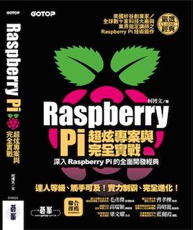 powenko_raspberryPiProBook